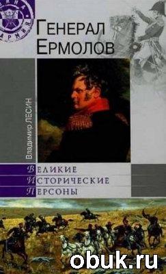 Книга Генерал Ермолов