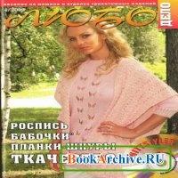 Журнал Диск к журналу Любо-дело №4 2009.
