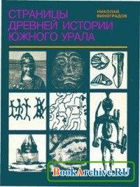 Книга Страницы древней истории Южного Урала.