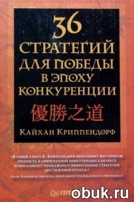Книга 36 стратегий для победы в эпоху конкуренции