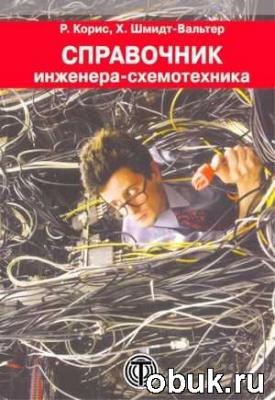 Книга Справочник инженера-схемотехника
