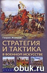 Книга Генрих Жомини. Стратегия и тактика в военном искусстве