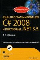 Книга Язык программирования С# 2008 и платформа .NET 3.5+ CD с примерами