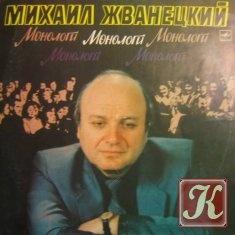 Жванецкий Михаил – Монологи