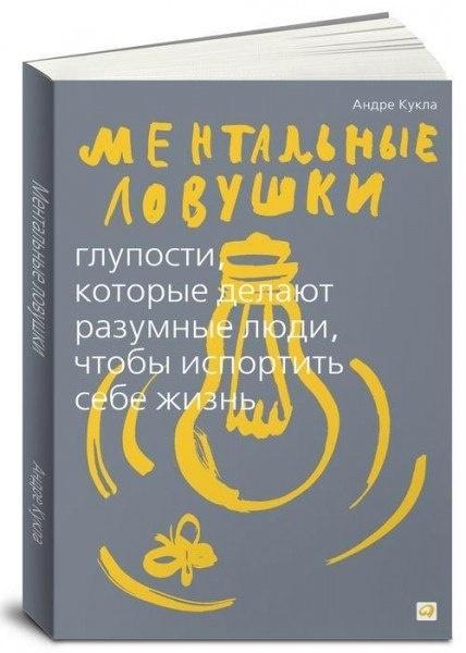 Книга Ментальные ловушки. Глупости, которые делают разумные люди, чтобы испортить себе жизнь