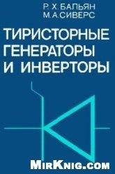 Книга Тиристорные генераторы и инверторы