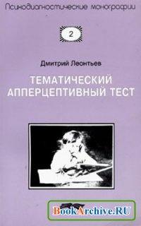 Книга Тематический апперцептивный тест + стимульный материал.