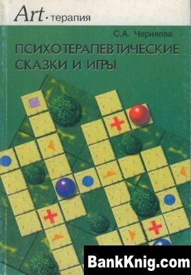 Книга Психотерапевтические сказки и игры