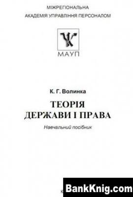 Книга Теорія держави і права: Навч. посіб.