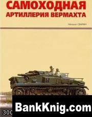 Журнал Армада-вертикаль. №01. Самоходная артиллерия вермахта