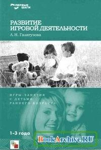 Книга Развитие игровой деятельности. Игры-занятия с детьми раннего возраста.