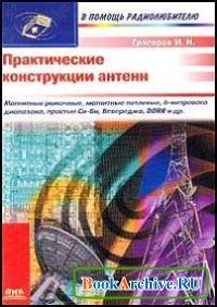 Книга Практические конструкции антенн.