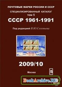 Книга Почтовые марки России и СССР.Том 5