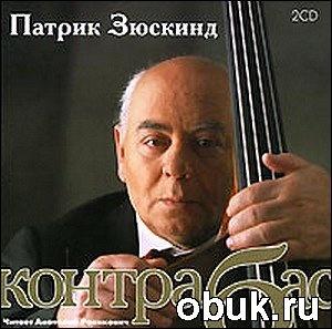 Аудиокнига Патрик Зюскинд - Контрабас (Аудиокнига)