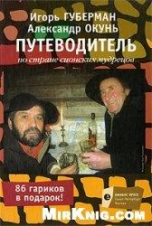 Книга Путеводитель по стране сионских мудрецов