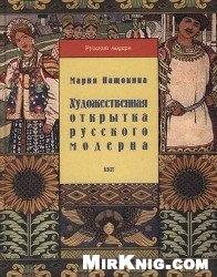 Книга Художественная открытка русского модерна
