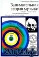 Книга Занимательная теория музыки