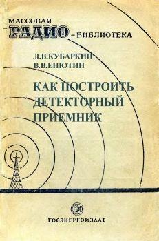Книга Как построить детекторный приемник