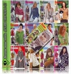 Журнал Вязание ваше хобби №1-12 2009