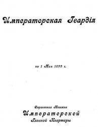 Книга Справочная книжка Императорской Главной Квартиры: Гвардия