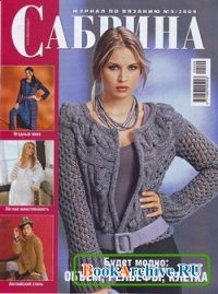 Журнал Сабрина №9, 2009