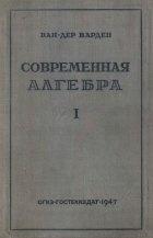 Книга Современная алгебра. Том 1