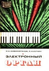 Книга Электронный орган