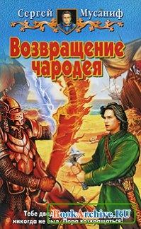 Книга Возвращение чародея