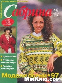 Журнал Сабрина №10 1997