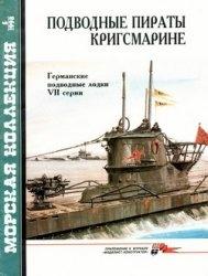 Книга Морская коллекция 1998 №5 Германские подводные лодки VII серии