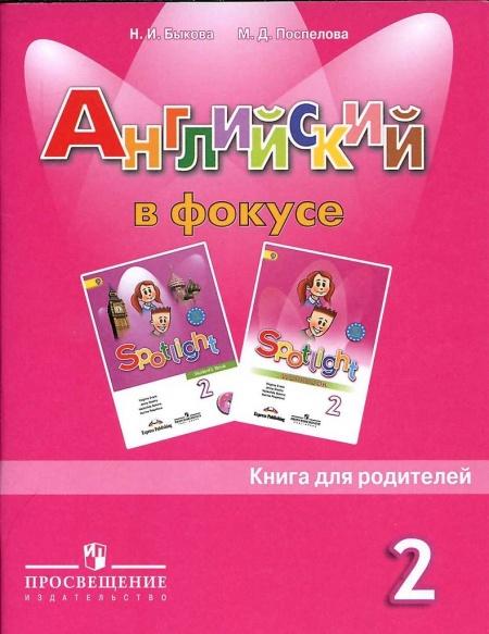 Книга Английский язык 2 класс 2013 год