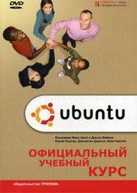 Книга Ubuntu. Официальный учебный курс