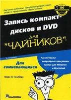 Книга Запись компакт-дисков и DVD для