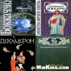 Книга Сборник книг Джованни Боккаччо