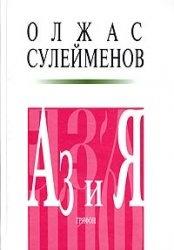 Книга Аз и Я. Книга благонамеренного читателя