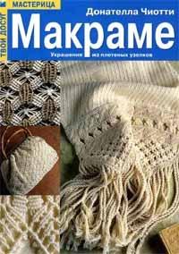 Книга Макраме. Украшения из плетеных узелков