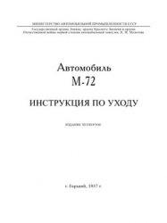 Книга Автомобиль ГАЗ М-72.Инструкция по уходу