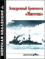 Эскадренный броненосец «Массена»