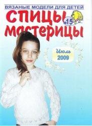 Спицы-мастерицы №15 2009