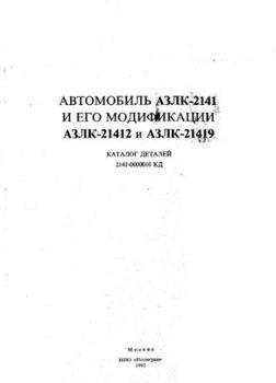 Книга Автомобиль АЗЛК-2141 и его модификации АЗЛК-21412 и АЗЛК-21419. Каталог деталей