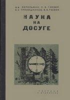 Книга Наука на досуге