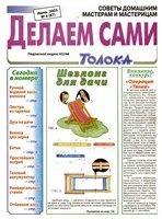 Журнал Делаем сами №6 2003 Толока