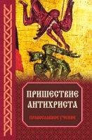 Книга Пришествие антихриста: Православное учение