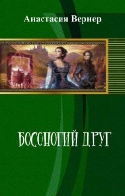 Книга Вернер А. - Босоногий друг