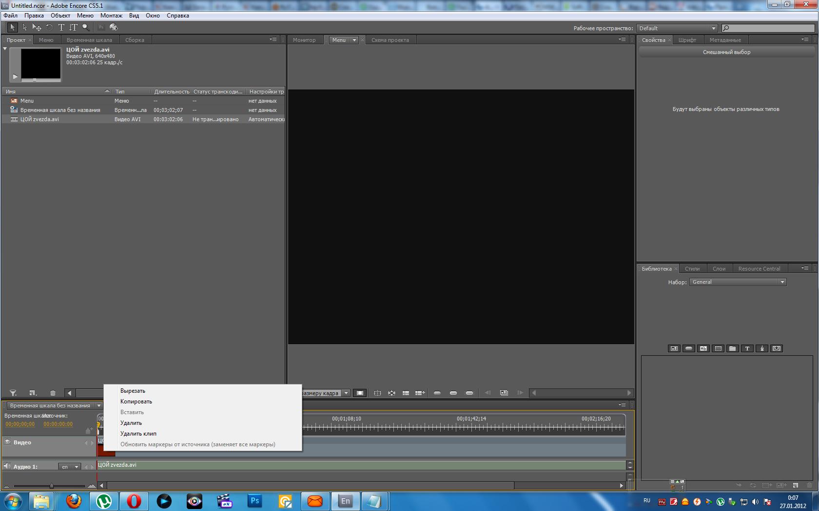 Adobe Premiere Pro CS5.5 Версия программы: 5.5.2 Разработчик: Adobe Я