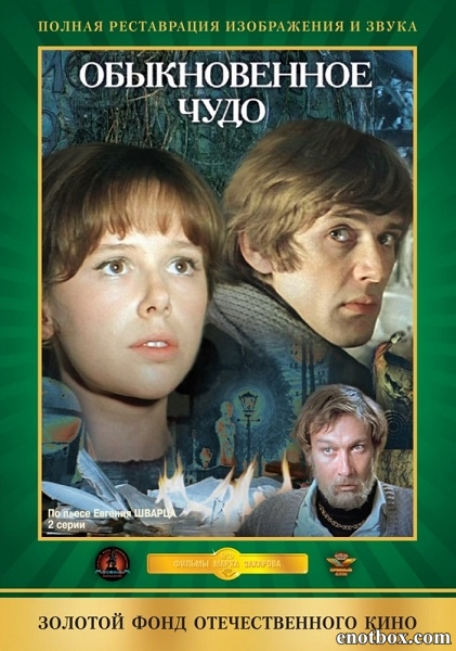 Обыкновенное чудо / 1978 / РУ, СТ / DVD-9