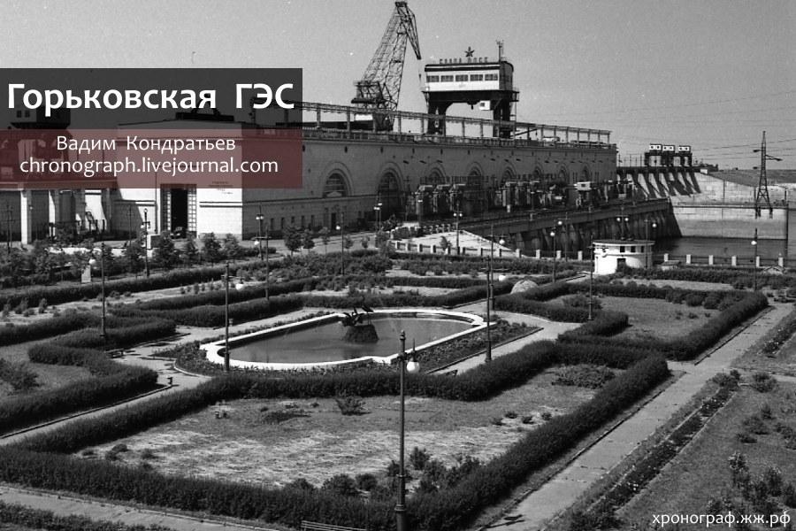 Нижегородской ГЭС было