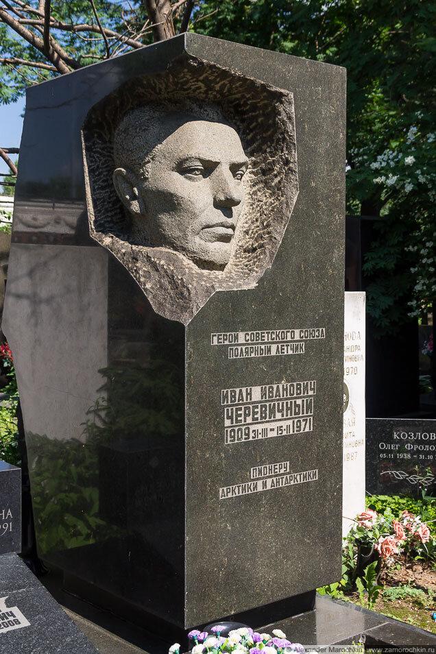 Могила Ивана Черевичного на Новодевичьем кладбище