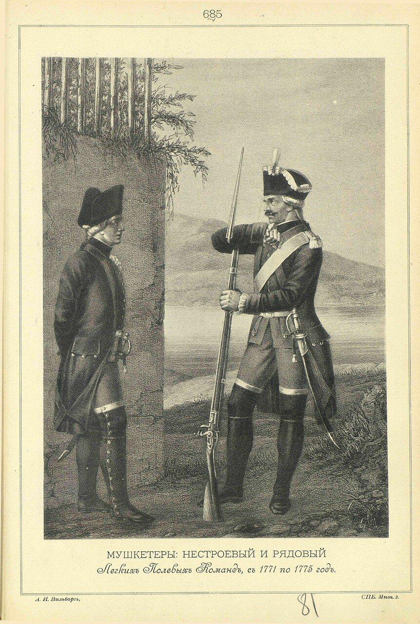 685. МУШКЕТЕРЫ: НЕСТРОЕВОЙ и РЯДОВОЙ Легких Полевых Команд, с 1771 по 1775 год.