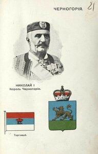 21. Черногория. Николай I, Король Черногории